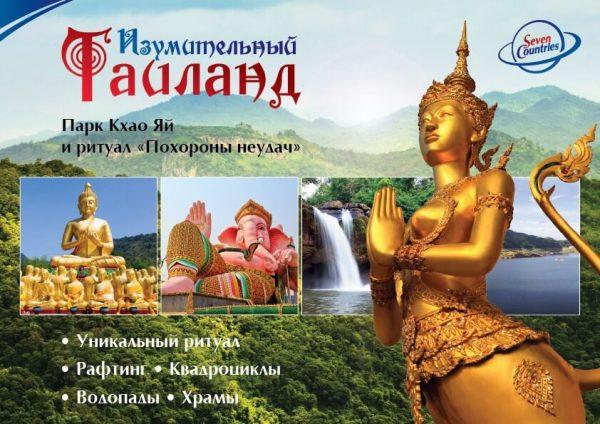 Изумительный Тайланд 01